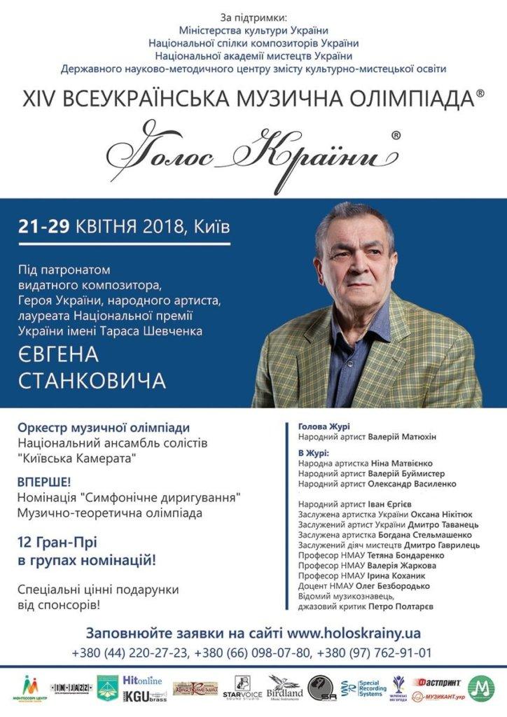 "Всеукраїнська музична олімпіада ""Голос Країни 2018"""