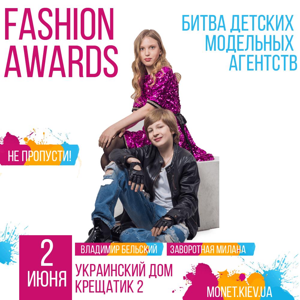 Fashion Awards: Битва дитячих модельних агенств