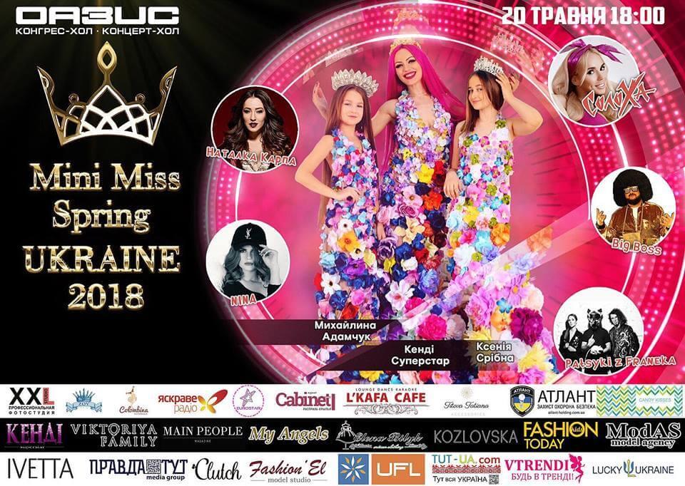 20 травня відбудеться «Mini Miss Spring Ukraine 2018″