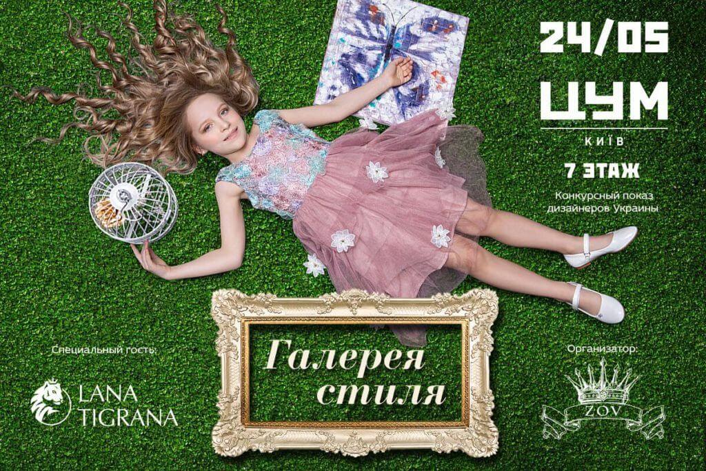 """24 травня відбудеться """"New Brand II. Галерея Стилю"""""""