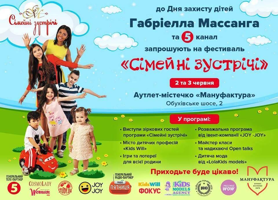"""Фестиваль """"Сімейні зустрічі"""" до Дня захисту дітей!"""