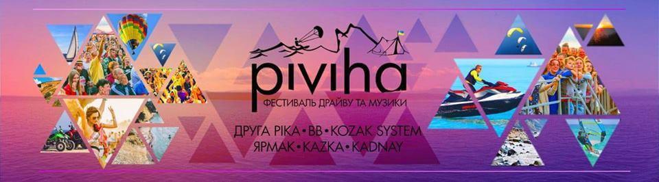 Фестиваль драйву та музики «PIVIHA-2018»
