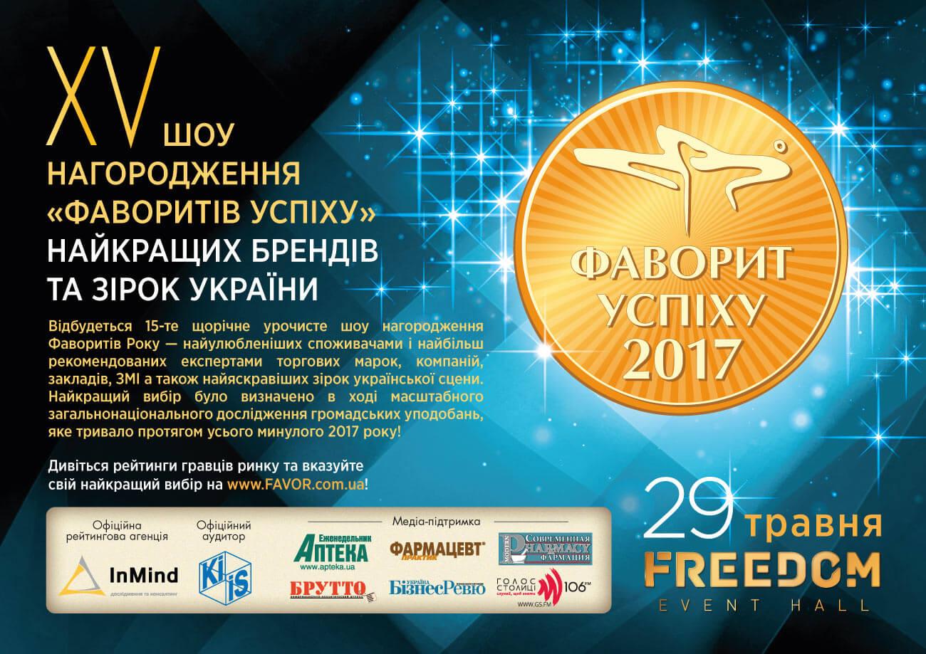 Фаворити року – 2017 будуть нагороджені 29 травня