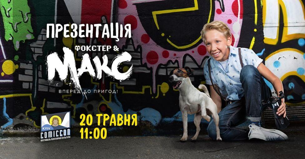 На фестивалі Kyiv Comic Con відбудеться презентація українського фільму-коміксу