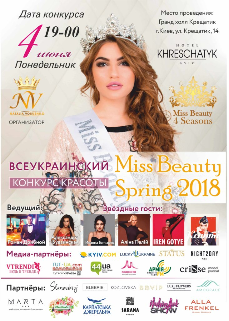 4 червня відбудеться конкурс краси MISS BEAUTY SPRING 2018