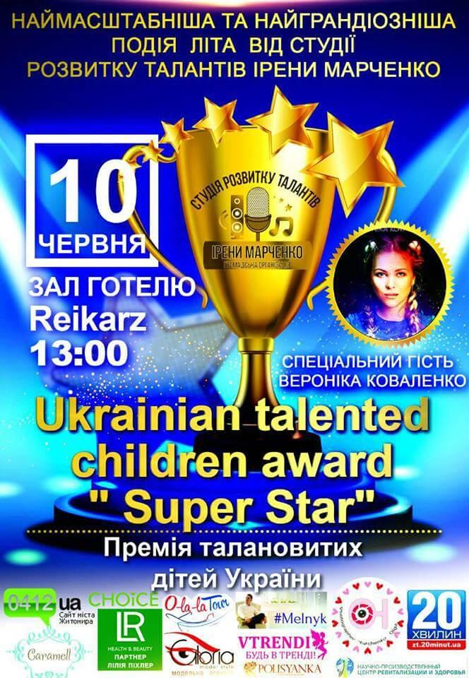 """Премія талановитих дітей України """"Super Star"""""""