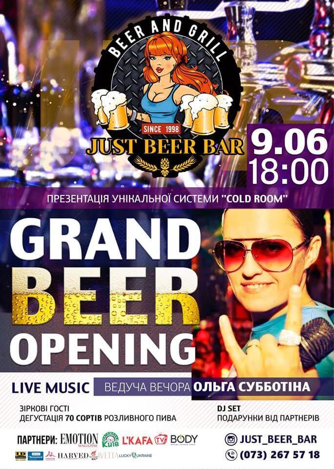 9 червня відбудеться GRAND BEER OPENING в «Just Beer Bar»