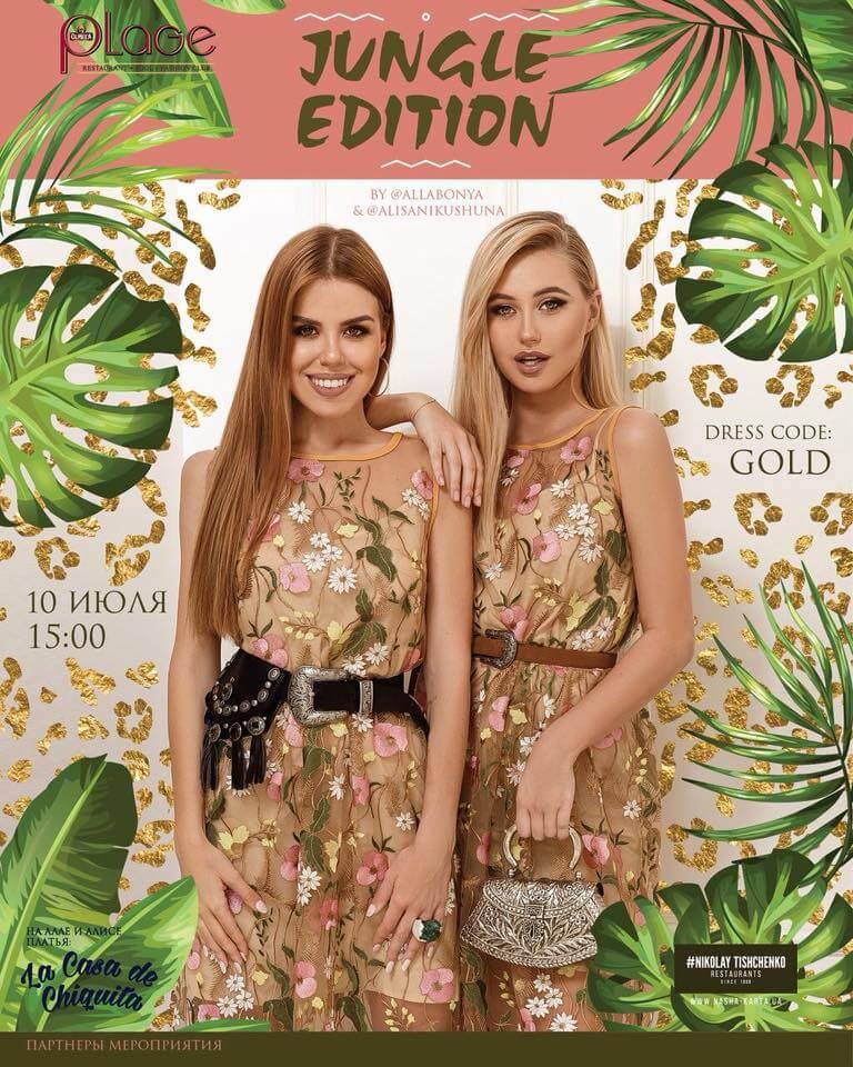 Найочікуваніша подія цього літа – Flamingo Party Jungle Edition!