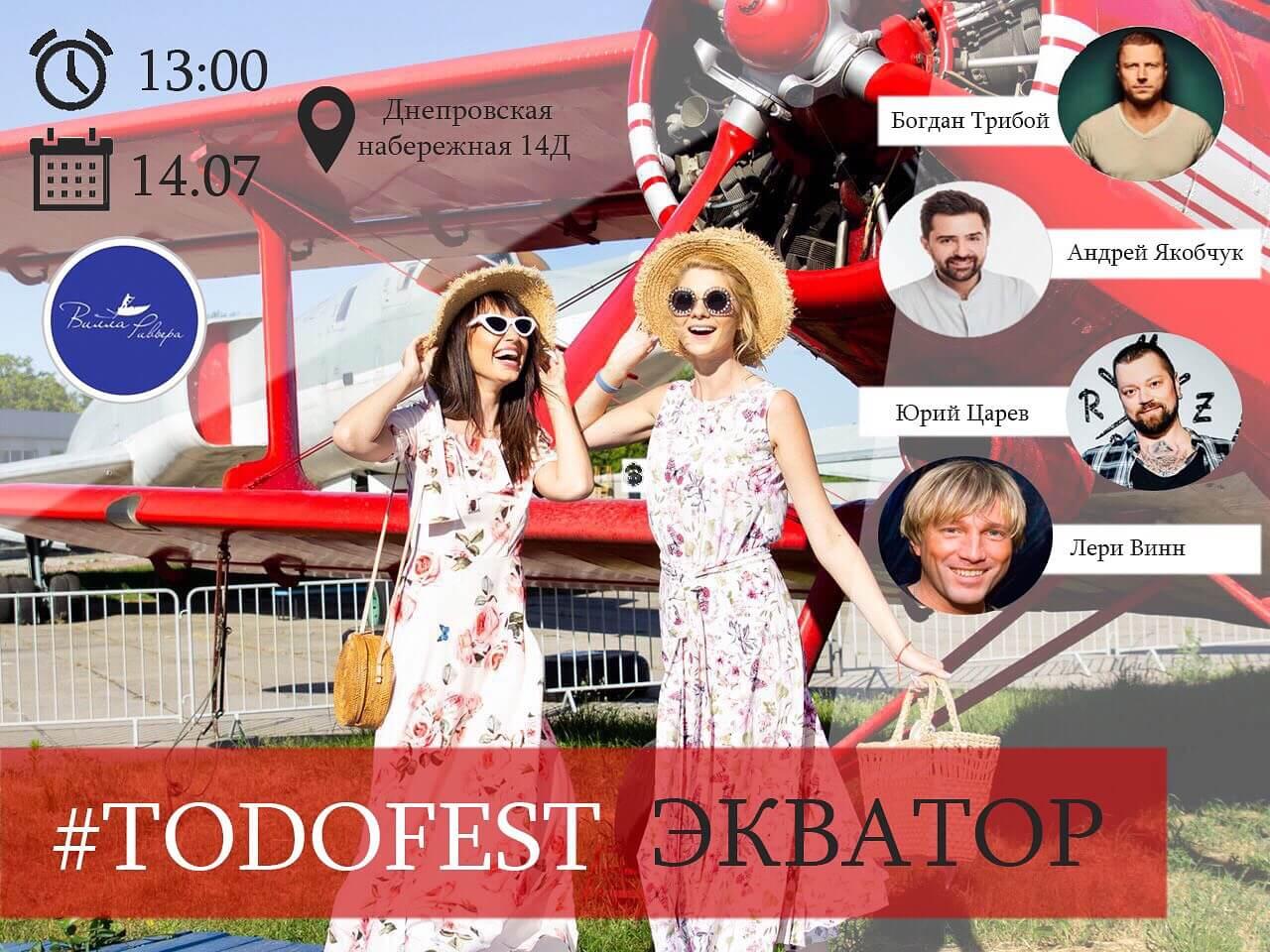 """Фестиваль """"ToDoFest"""" відбудеться 14 липня"""