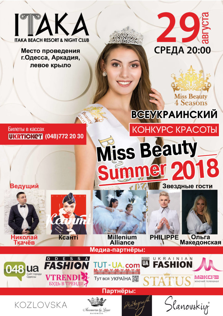 MISS BEAUTY SUMMER 2018