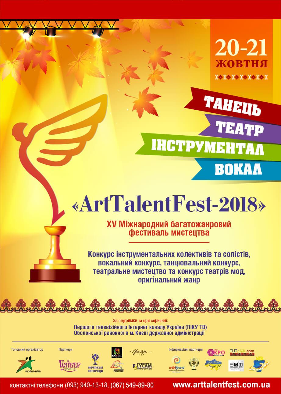20-21 жовтня відбудеться фестиваль «ArtTalentFest-2018»
