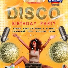 disco-poster-2-1