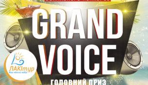 Афиша-Grand-Voice-final-3