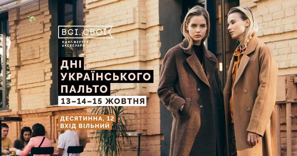 Дні українського пальто 13–14–15 жовтня