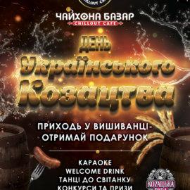 fb-чайхона-козацтво-poster