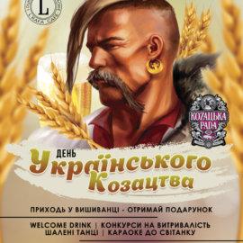 time-lkk-козацтво-poster