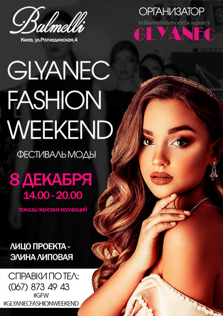 "2 сезон ""Glyanec Fashion Weekend"""