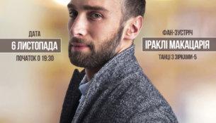 A1-poster-irakli-chh-5 (1)