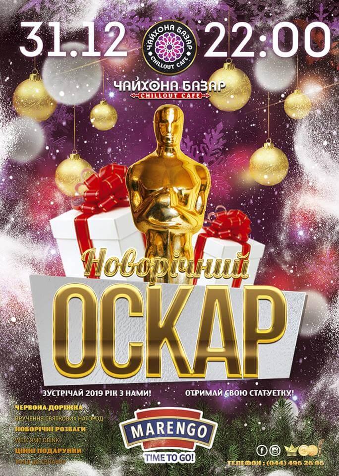 """Новий рік в стилі """"ОСКАР"""" у Чайхона Базар"""