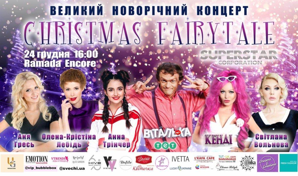 Великий Новорічний концерт Christmas Fairytale