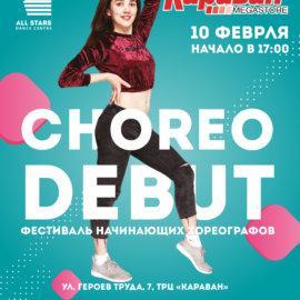 Дебют_2019