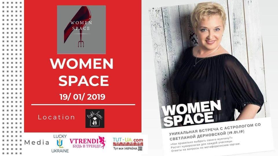 Зустріч з астрологом Світланою Дерновською на Women Space