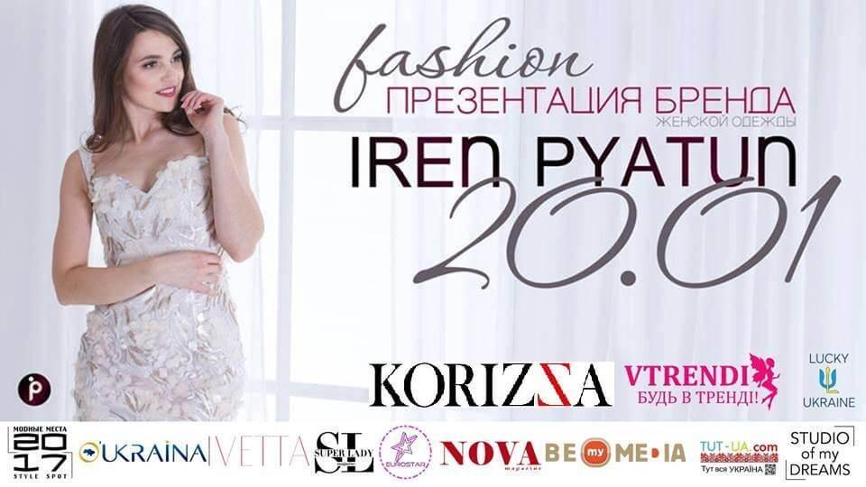 20 січня відбудеться презентація бренду жіночого одягу Iren Pyatun