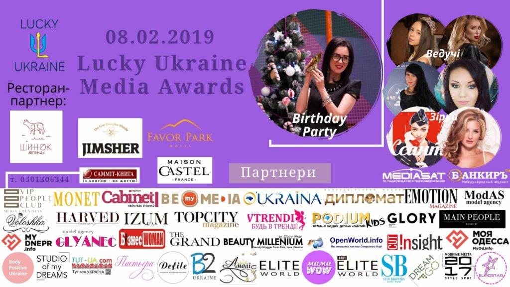 Lucky Ukraine Media Awards 2019