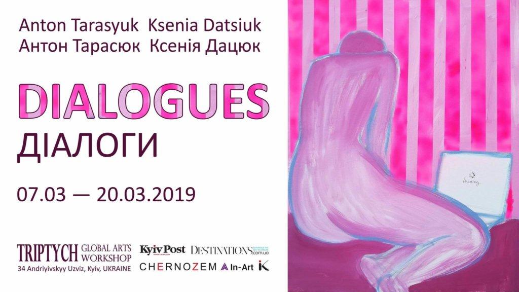 """Відкриття виставки """"Діалоги"""" у галереї Triptych"""
