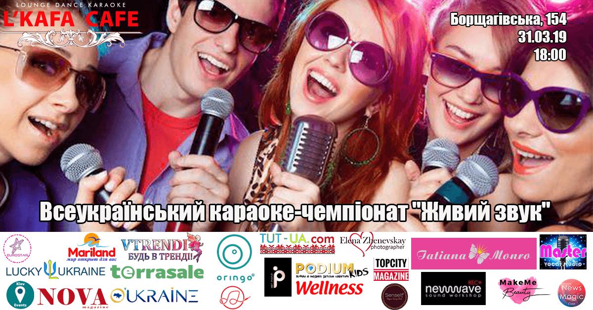 """31 березня у Києві пройде караоке-чемпіонат """"Живий звук"""""""