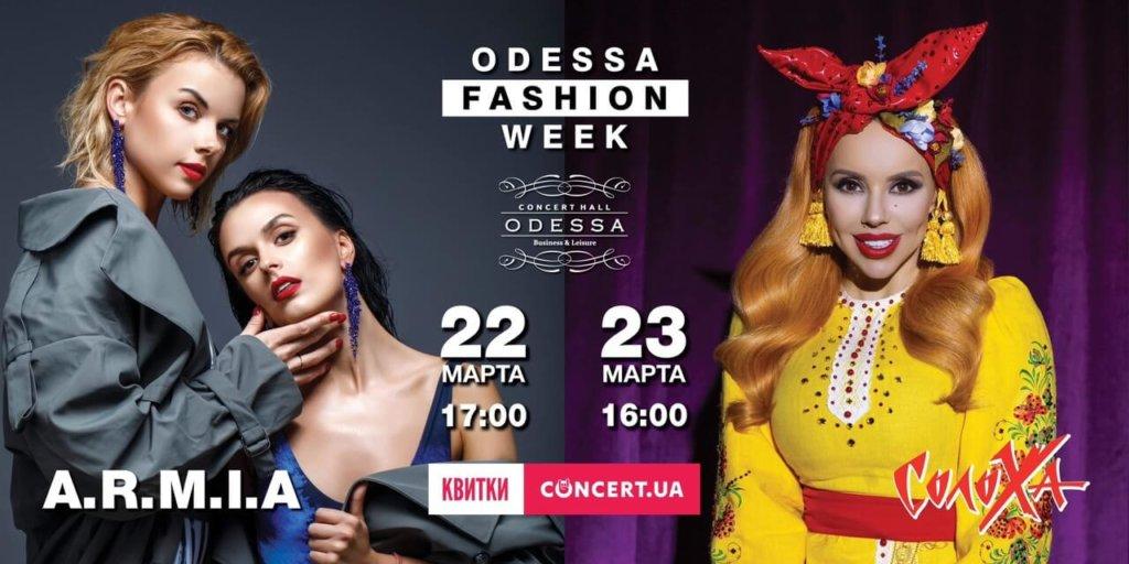 20-24 березня відбудеться 10-й ювілейний сезон Odessa Fashion Week