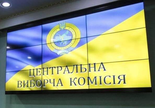 ЦВК дозволила висувати спостерігачів на вибори 20 громадським організаціям