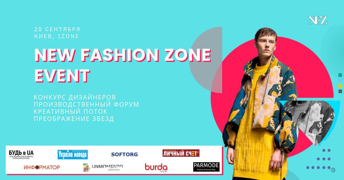 У Києві проходить фінал п'ятого Міжнародного Конкурсу молодих дизайнерів New Fashion Zone