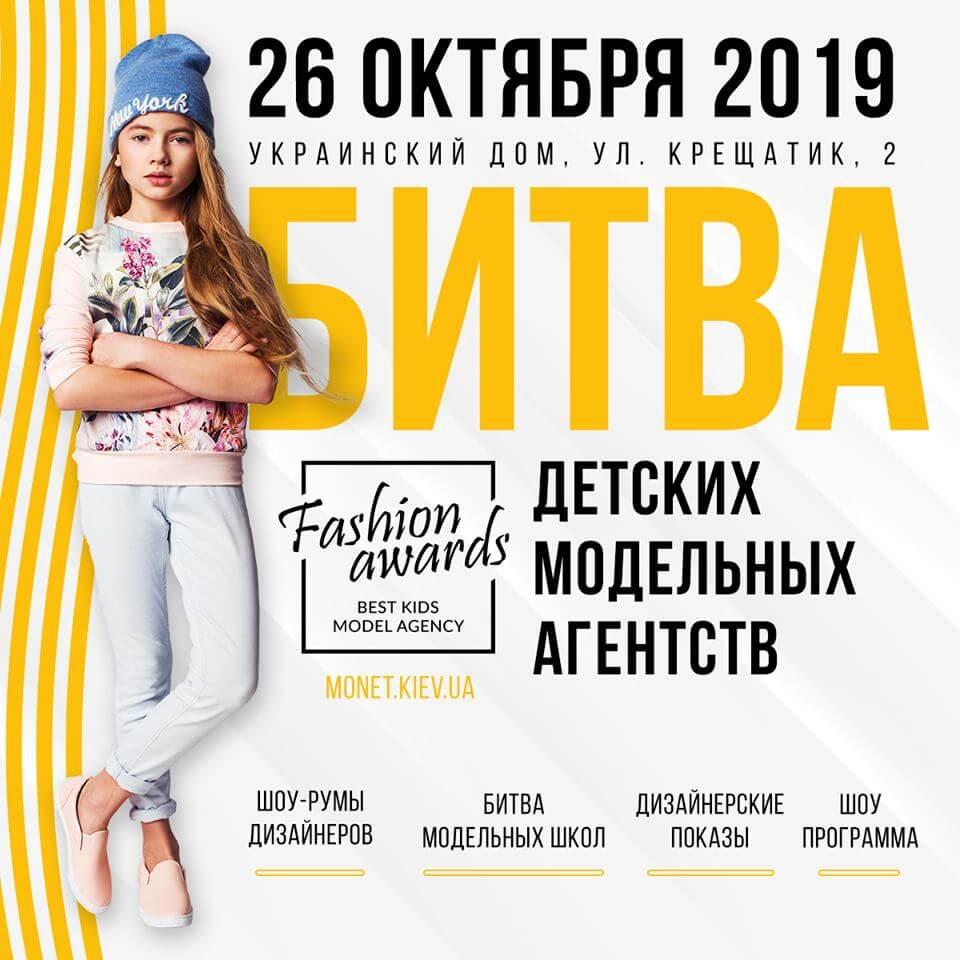 Fashion Awards: Битва дитячих модельних агенцій
