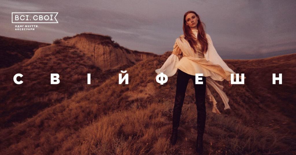 Свій Фешн зі спеціальним проєктом від Ukrainian Fashion Week