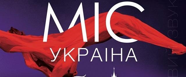 Зміни в сценарії шоу Міс Україна і фінальні фото учасниць