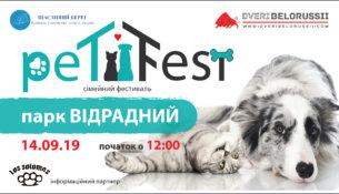 PetFest 1920х1080