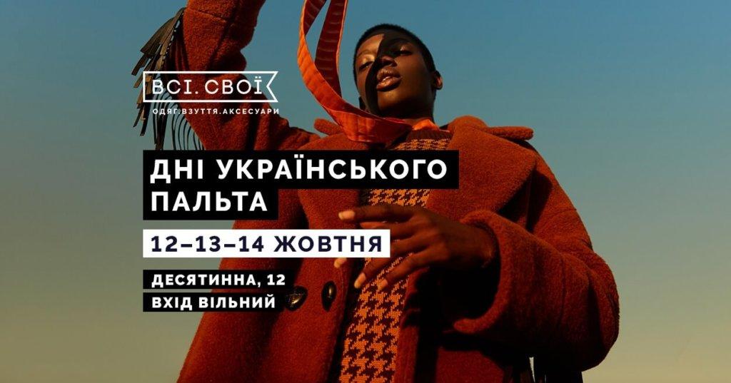 Дні українського пальто 12–13–14 жовтня