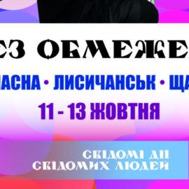 BEZ-Obmezhen--e1570659774667-660x400
