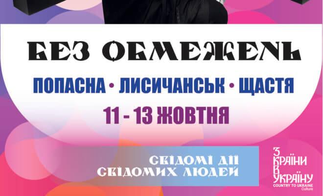 Гурт БЕZ Обмежень виступять на Луганщині на благодійному фестивалі