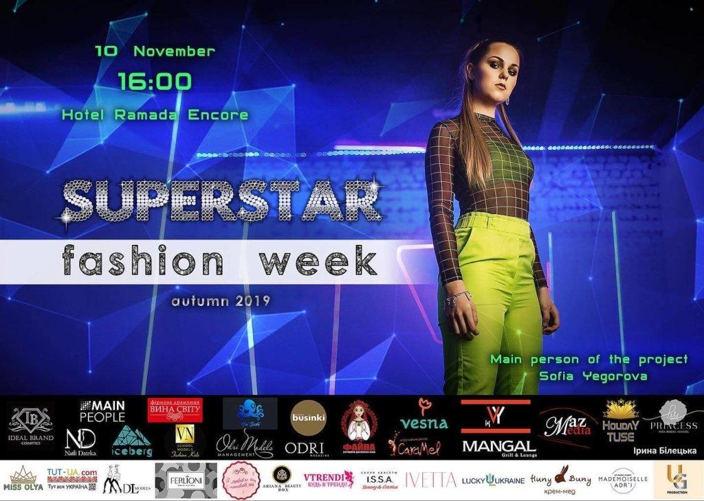 10 листопада пройде тиждень моди для тінейджерів Superstar Fashion Week 2019