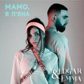 EDGAR & EMMA - Мамо, я п'яна (Cover Art)