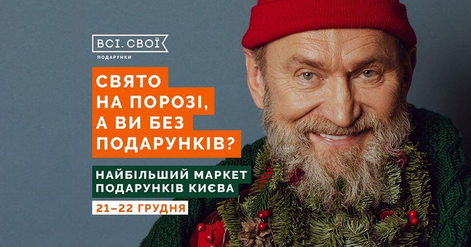 Найбільший маркет подарунків Києва 21–22 грудня. Всі. Свої