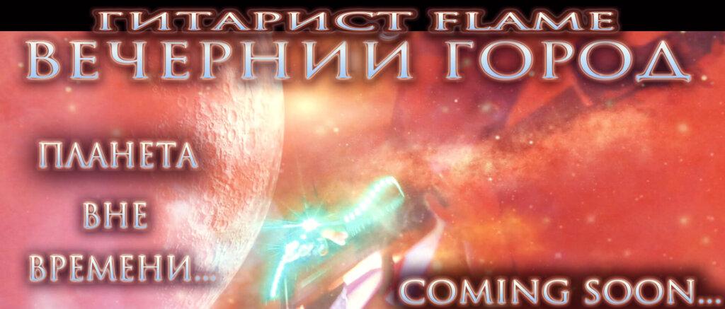 """Гітарист Flame презентує нову композицію """"Вечірнє місто"""""""