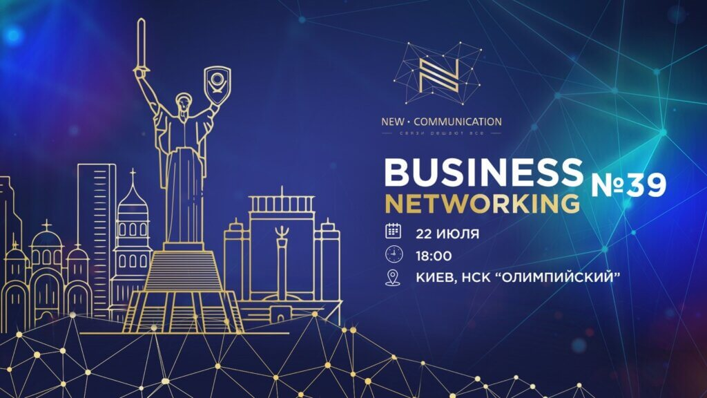 Business Networking №39, 22.07.2020