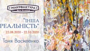 Афиша Т.Василенко