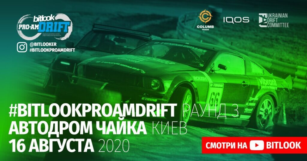 Bitlook Pro-Am Drift Round III