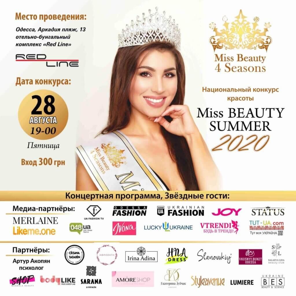 28 серпня відбудеться національний конкурс краси Miss Beauty Summer 2020 року