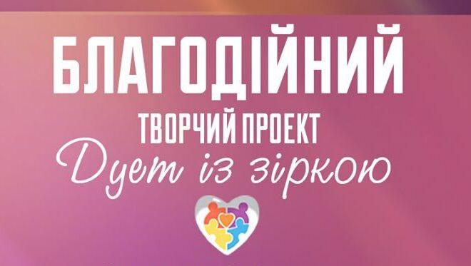 """5 сезон """"Дует iз зіркою"""" відбудеться 30 серпня у """"SKY family park"""""""