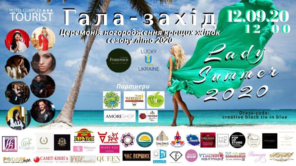 Церемонія нагородження кращих жінок сезону ТОП50 Lady Summer2020